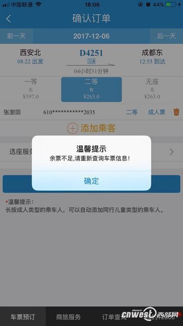 """西成高铁开票5分钟 首发车票已被""""秒刷"""""""