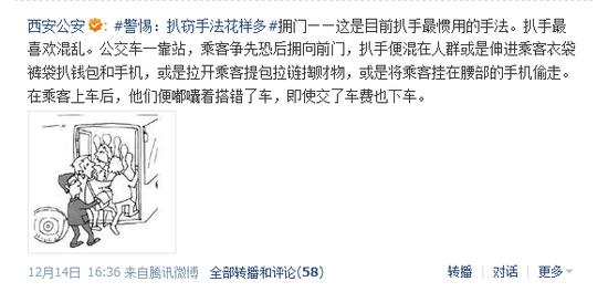 拥抱微生活 陕西首个微博民生服务社区上线