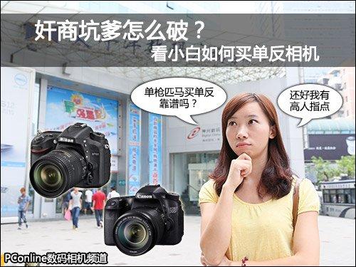 奸商坑爹怎么破?看小白如何买单反相机