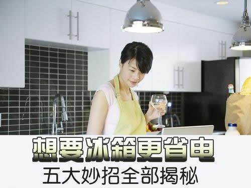 想要冰箱更省电?五大妙招来帮您解决