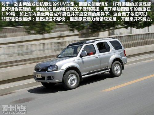 总结:2013款东风·郑州日产奥丁柴油四驱版车型可以说是同高清图片
