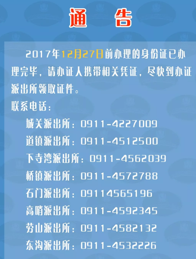 甘泉县12月17日前办理的身份证 可以领取了