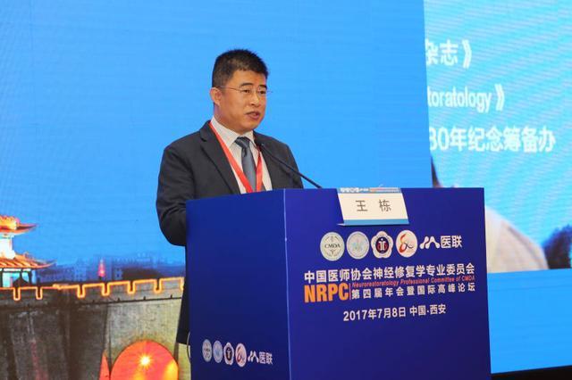 中国医师协会神经修复专业委员会第4届年会召开
