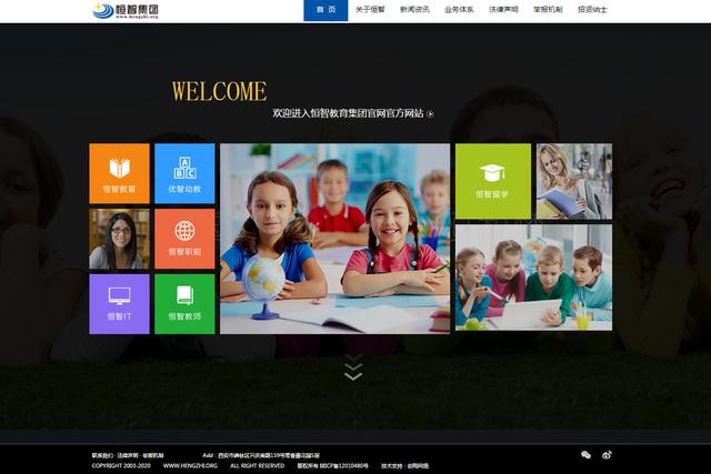 恒智集团新版企业官方网站8月份正式上线运行