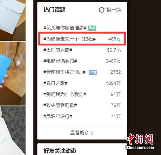 TFBOYS西安女粉丝暴走44公里为偶像应援(图)