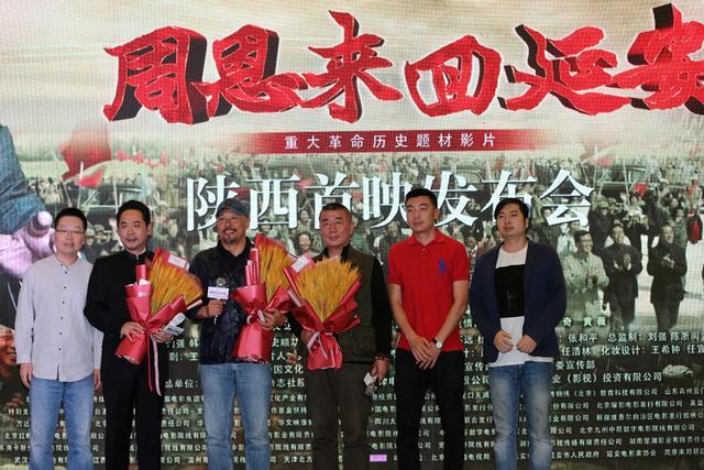 献礼新中国成立70周年 《周恩来回延安》首映