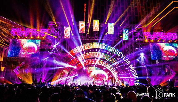 成就西安跨年夜地标 老城根g park2018跨年音乐盛典图片