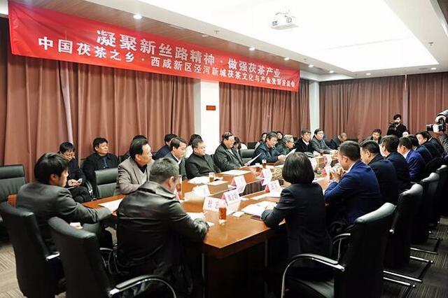 西咸新区泾河新城举办茯茶文化与产业发展座谈会