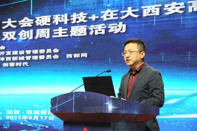 """""""硬科技+在大西安""""高峰论坛在沣西新城召开"""