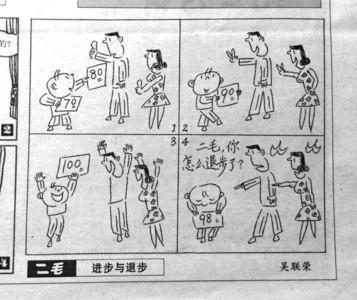 高考漫画被指侵权 小学老师微博举报作者抄袭