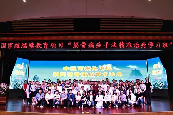 中医可视化论坛在西安市中医医院召开