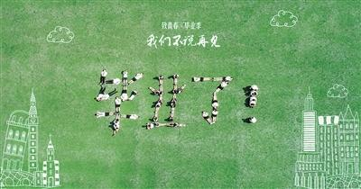 """西安大学生用无人机拍出网络""""最美毕业照"""""""