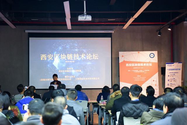 拥抱价值互联网 2018西安区块链技术论坛成功举办