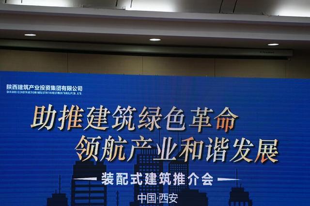 """助推建筑绿色革命 装配式建筑""""陕建模式""""亮相中国最大节能展"""