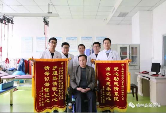 榆林轮椅患者重燃生命之火 赠锦旗表感恩之情