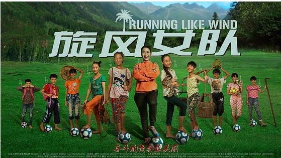 xuanfengyingshi_儿童体育励志电影《旋风女队》首映式隆重举行
