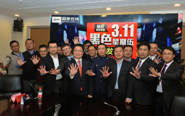 """3.11恐怖低价来袭 国美在线打造中国版""""黑色星期伍"""""""