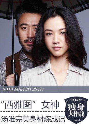 秀波主演的爱情喜剧《北京遇上西雅图》3月21日举行了首映礼,汤图片