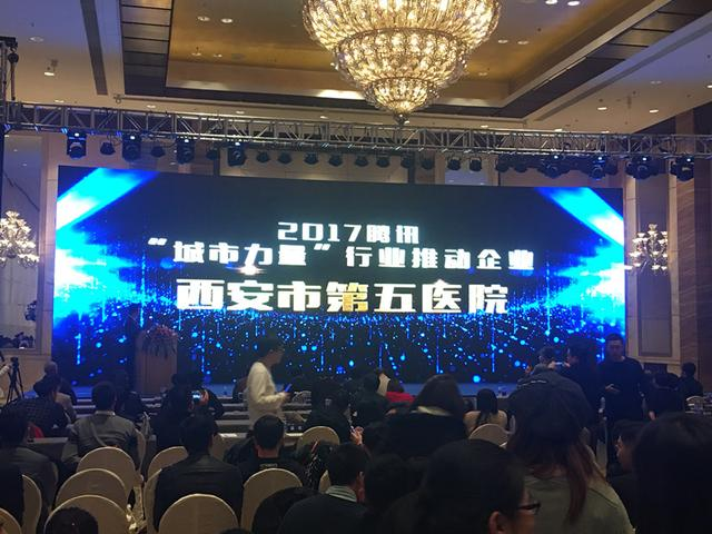 """市五院喜获2017腾讯""""城市力量""""推动企业殊荣"""