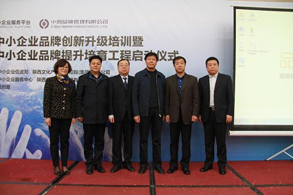 陕西省中小企业品牌提升培育工程正式启动