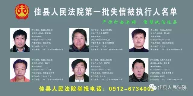 佳县人民法院发布第一批65名