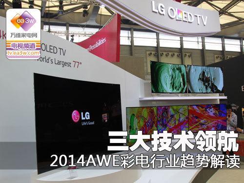 三大技术领航  2014AWE彩电行业趋势解读
