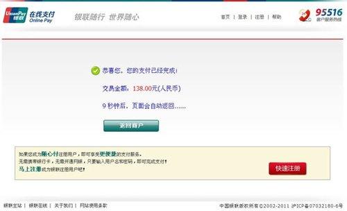 2012春运火车票网上订购全攻略