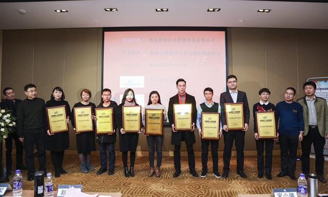 2016西安创业创新颁奖典礼在西安举办
