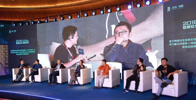 2018第三届SSC安全峰会成功举办
