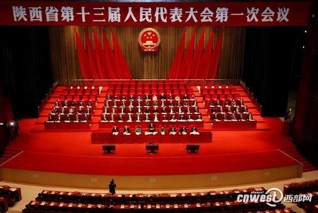 今天(1月31日)上午,陕西省第十三届人民代表大会第一次会议圆满完成各项议程后在西安闭幕。