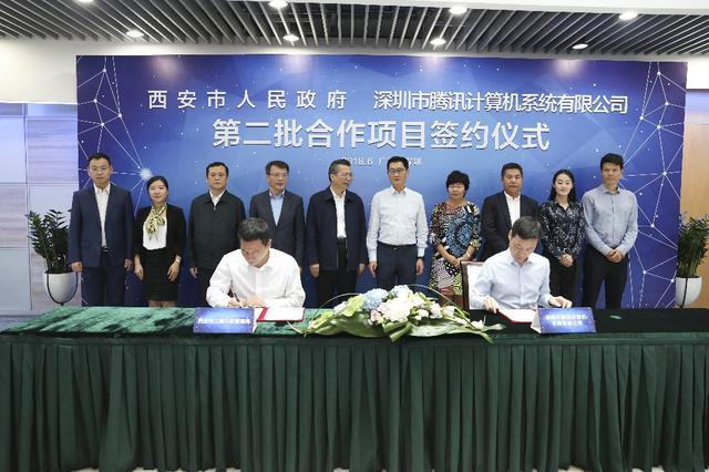 西安市工商局与腾讯战略签约 深化智慧工商方