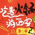 【火锅节】现在报名,西安30家火锅店免费吃~