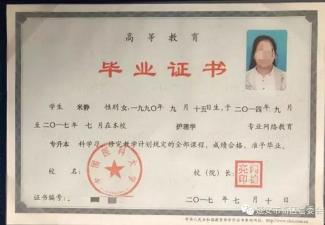 叫米静的姑娘你丢失的毕业证在这里初中汉滨杨力图片