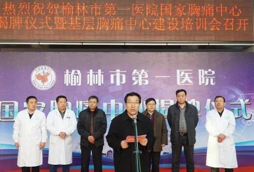 """榆林一院为急性胸痛患者架起救治成功的""""高速路"""""""