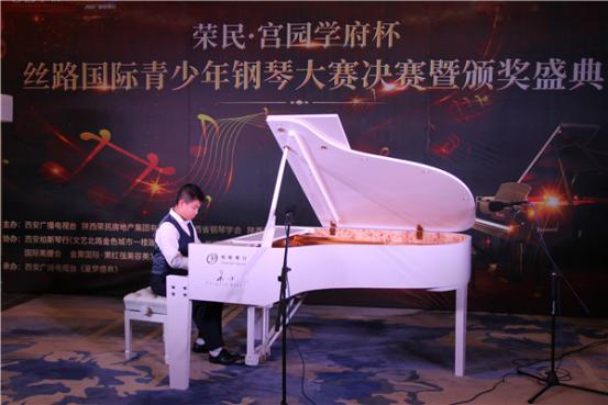 2017首届丝路国际青少年钢琴大赛总决赛完美落幕