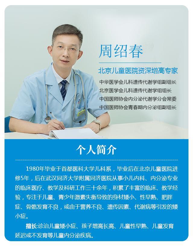 北京三甲医院专家陕西亲诊 解决孩子长不高难题