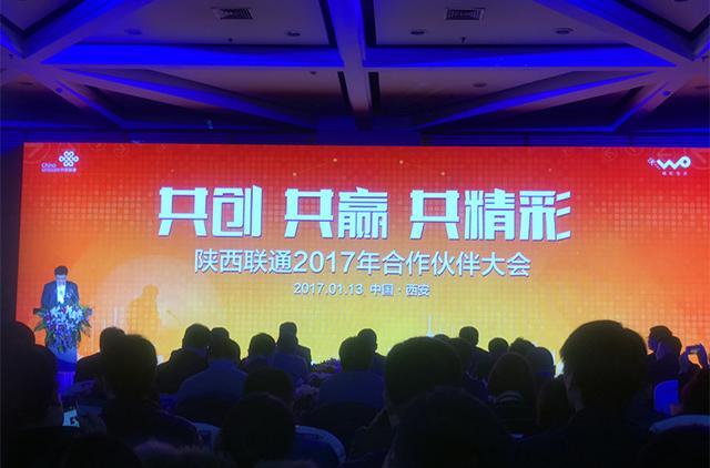 共创共赢 陕西联通2017年合作伙伴大会西安启幕