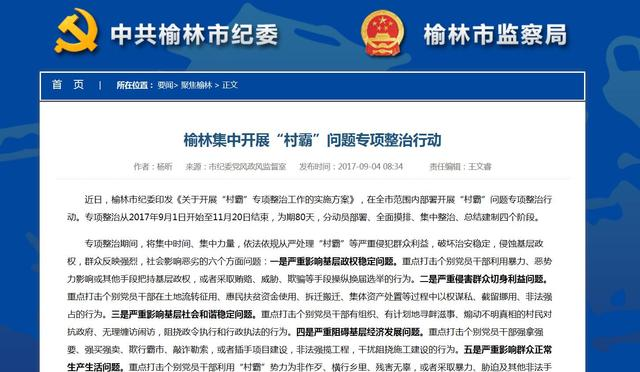 """榆林集中开展""""村霸""""问题专项整治行动"""