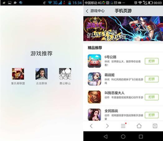 腾讯手机页游节:H5游戏见证入口的生态进化
