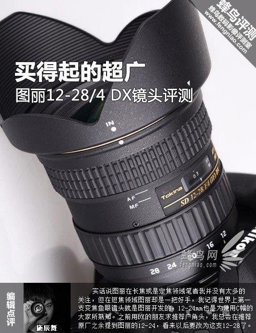 买得起的超广 图丽12-28/4 DX镜头评测