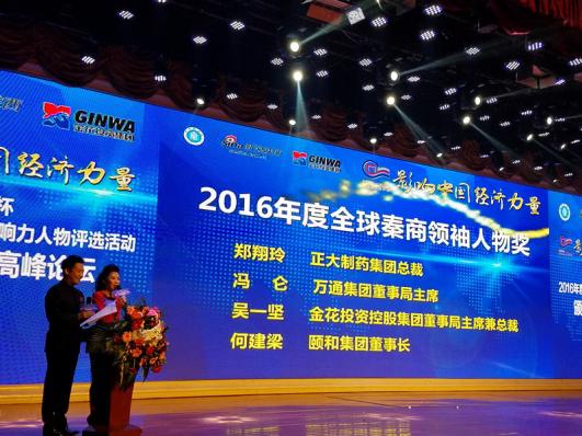 2016全球秦商影响力人物颁奖盛典在西安举行