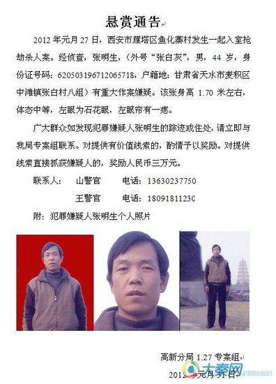 鱼化寨入室抢劫杀人案 警方现3万元征集线索