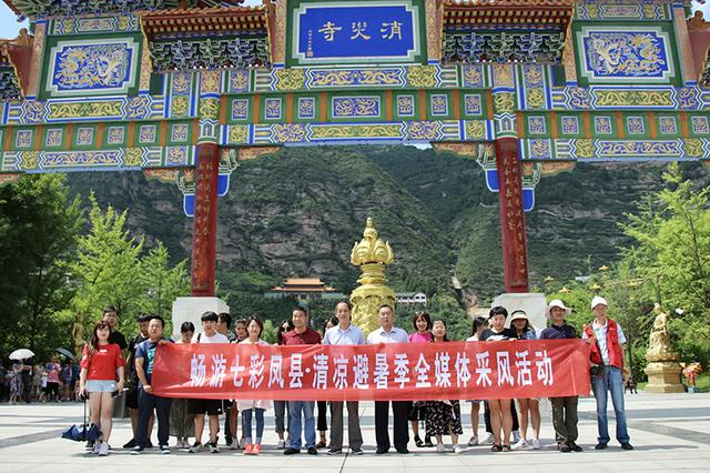 2018七彩凤县·清凉避暑季全媒体采风活动成功举办