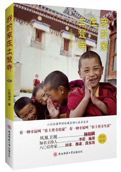 《我的家在土登寺》带你进入藏地寺院内部生活