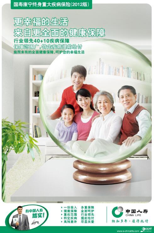 中国人寿新康宁保险:保障大升级关爱更贴心