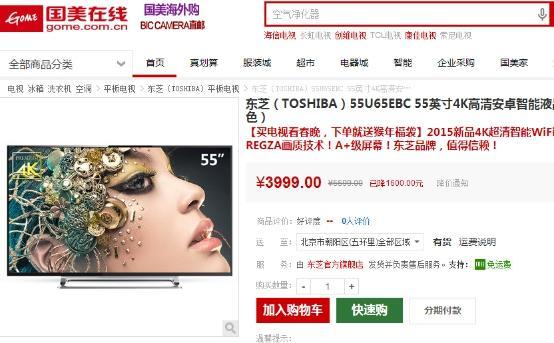 东芝55英寸4K彩电比京东低700 国美在线年货节智能家电大推荐