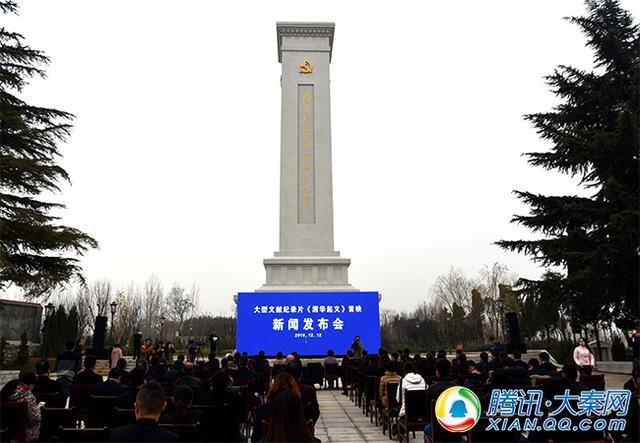 大型文献纪录片《渭华起义》将在央视首映