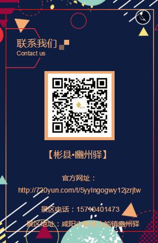 豳州驿亲子嘉年华将于5.28日盛大启幕