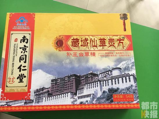 """西安七旬老人参加免费讲座 却花5000买""""虫草"""""""