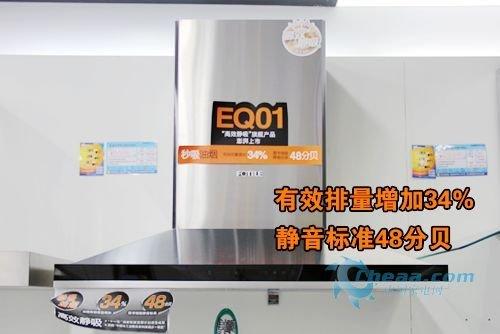 方太油烟机EQ01详推荐--48分贝超静音设计